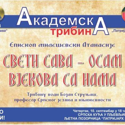 """Сјутра у Српској кући предавање на тему """"Свети Сава – осам вијекова са нама"""""""