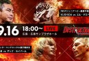 NJPW Destruction In Hiroshima Results And Reaction