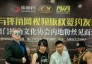 Combat Zone Wrestling in China