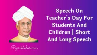 Speech On Teachers Day