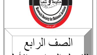 Photo of مذكرة الجمعية الكويتية للصف الرابع فصل اول 2014-2015 جميع المواد