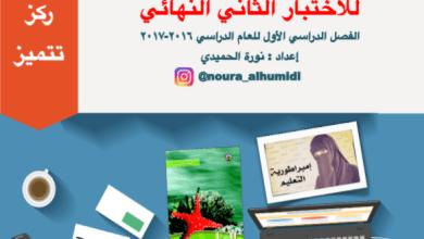 Photo of مذكرة العلوم الشاملة خامس الاستاذه نورة الحميدي 2016-2017