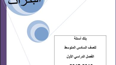 Photo of بنك أسئلة فصل البكرات الصف السادس علوم اعداد جيهان محب 2016-2017