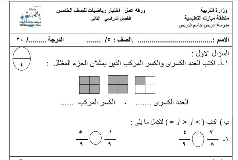 حل كتاب رياضيات رابع المطور الفصل الاول