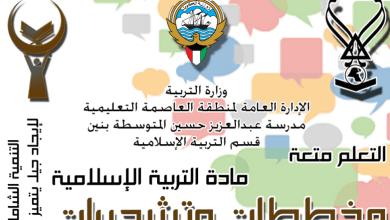 Photo of مخططات وتشجيرات 2015-2016