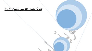 Photo of ثانوية سلمان الفارسي حل الكتاب