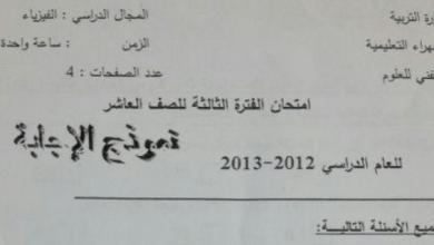 Photo of إجابة امتحان 2 فيزياء ف3 للصف العاشر الجهراء التعليمية 2012-2013