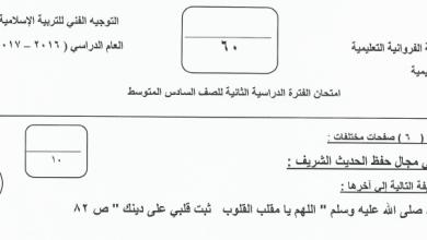 Photo of اختبار اسلامية مع الحل سادس الفروانية الفصل_الثاني2017
