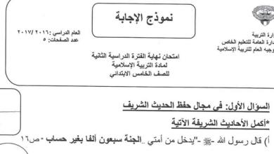 Photo of الصف الخامس إجابة امتحان الفترة 2 اسلامية التعليم الخاص 2016-2017