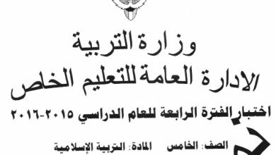 Photo of الصف الخامس إجابة امتحان ف4 اسلامية التعليم الخاص 2015-2016