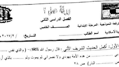 Photo of الصف الخامس ورقة عمل 2 اسلامية مدرسة الرفعة النموذجية 2017