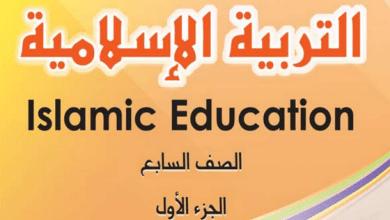 Photo of الصف السابع كتاب الاسلامية 2017-2018