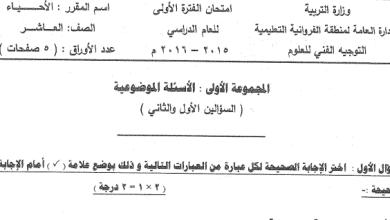 Photo of الصف العاشر أسئلة اختبارات وإجاباتها أحياء ث. سلمان الفارسي 2016-2017