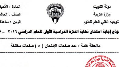 Photo of الصف العاشر إجابة امتحان أحياء نهاية الفترة الأولى 2016-2017