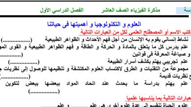Photo of الصف العاشر مذكرة فيزياء