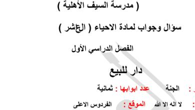 Photo of الصف العاشر سؤال وجواب أحياء مدرسة السيف الأهلية اعداد العماوي