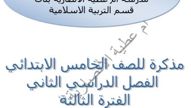 Photo of الصف الخامس مذكرة اسلامية الفترة الثالثة مدرسة أم عطية الأنصارية