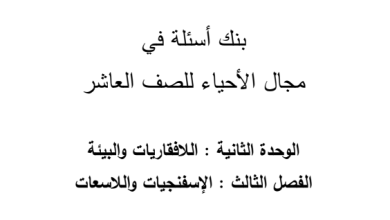 Photo of الصف العاشر حل بنك أسئلة أحياء الوحدة الثانية 2014-2015