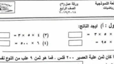 Photo of ورقة عمل 3 رياضيات للصف الرابع مدرسة الرفعة النموذجية 2018-2019