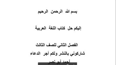 Photo of حل كتاب اللغة العربية الصف الثالث مدرسة ناصر الصباح 2017-2018