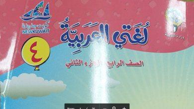 Photo of حل كتاب لغتي العربية الجزء الثاني الصف الرابع أ.الفاروق