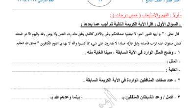 مذكرة لغة عربية الانفاق في سبيل الله التاسع الفصل الثاني أ