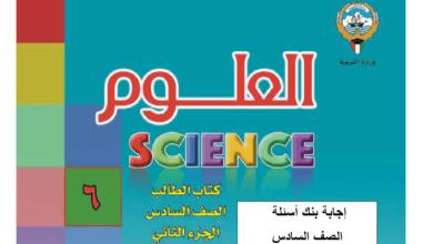 Photo of اجابة بنك أسئلة العلوم البكتيريا للصف السادس الفصل الثاني 2018-2019