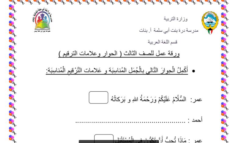 ورقة عمل لغة عربية الحوار وعلامات الترقيم الصف الثالث مدرسة درة بنت ابي سلمة
