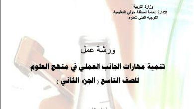 Photo of مشروع تنمية مهارات الجانب العلمي علوم الصف التاسع الجزء الثاني منطقة الحولي التعليمية