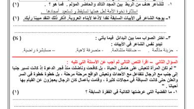 Photo of اختبار تجريبي1 لغة عربية  الصف العاشر الفصل الثاني اعداد محمد قاعود 2016-2017