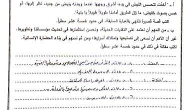 Photo of نموذج إجابة امتحان لغة عربية الصف الثاني عشر الفصل الثاني منطقة العاصمة التعليمية 2015-2016