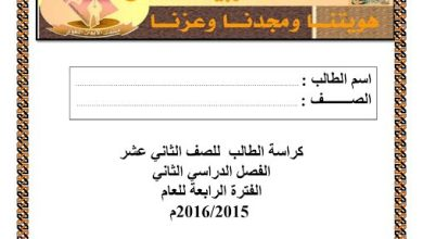Photo of كراسة الطالب لغة عربية الصف الثاني عشر الفصل الثاني ثانوية دﻋﯿﺞ اﻟﺴﻠﻤﺎن اﻟﺼﺒﺎح 2015-2016
