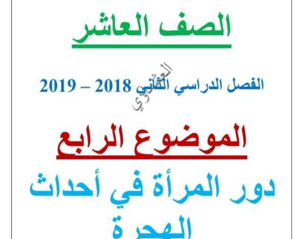 مذكرة لغة عربية دور المرأة في أحداث الهجرة الصف العاشر الفصل الثاني أ. العشماوي 2018-2019
