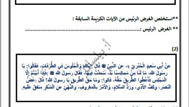 Photo of تدريب لغة عربية الصف السابع الفصل الثاني إعداد أ. بيلسان