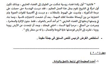 Photo of اختبار قصير لغة عربية للصف السابع الفصل الثاني مدرسة عبد الله بن الزبير
