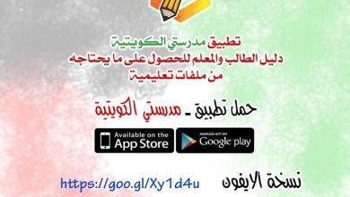 Photo of منطقة الاحمدي التعليمية نموذج اجابة اجتماعيات الصف السادس 2017-2018