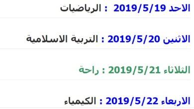 Photo of جدول امتحانات الصف الثاني عشر العلمي الفصل الثاني 2019