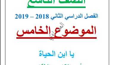 Photo of مذكرة لغة عربية يا ابن الحياة للصف التاسع الفصل الثاني إعداد العشماوي 2018-2019