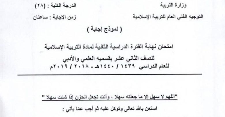 نموذج اجابة اختبار التربية الاسلامية الثاني عشر علمي الفصل الثاني 2018-2019