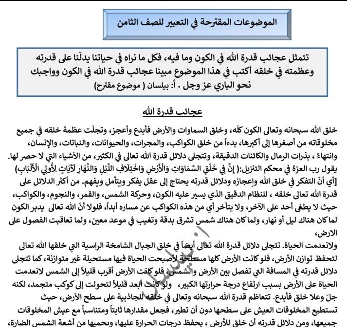 مواضيع تعبير عربي صف ثامن مقترحة فصل ثاني 2018-2019