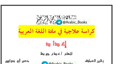 Photo of كراسة علاجية لغة عربية اعداد عصام جودة
