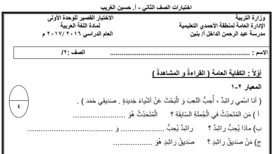 Photo of نماذج اختبارات لغة عربية للصف الثاني مدرسة عبد الرحمن الداخل 2016-2017