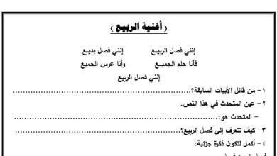 Photo of الصف الخامس أسئلة لغة عربية