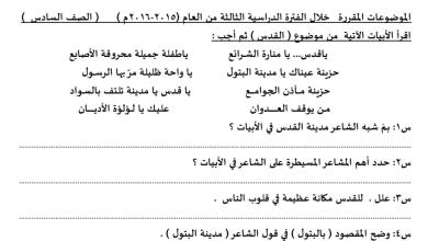 Photo of الصف السادس أسئلة الموضوعات المقررة لغة عربية ف3 2015-2016