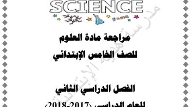 Photo of مذكرة علوم للصف الخامس مدرسة هدية اعداد فاطمة عباس 2017-2018
