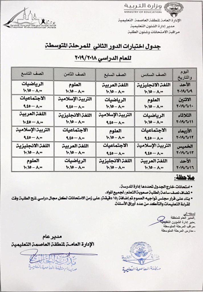 جدول اختبارات الدور الثاني منطقة العاصمة التعليمية 2018-2019