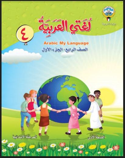 كتاب اللغة العربية الصف الرابع الفصل الاول