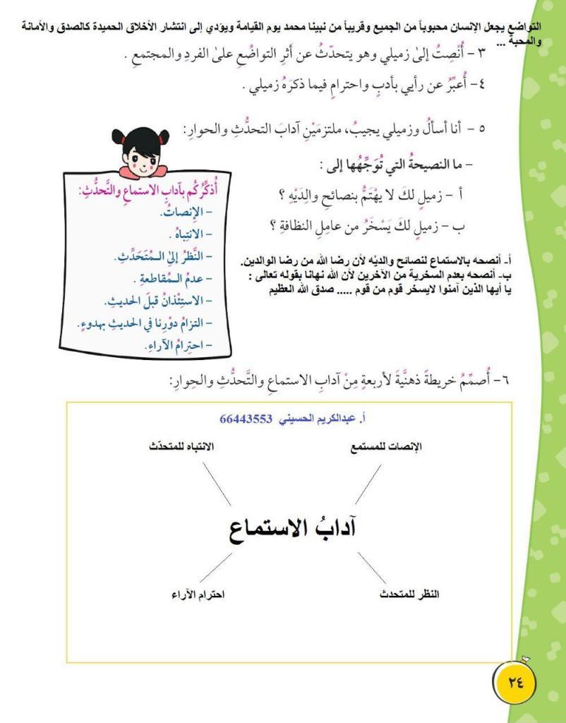 حل درس أيات من سورة البقرة اول درس عربي