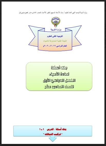 بنك اسئله توجيهي لماده الأحياء لهذا العام ٢٠٢٠/٢٠١٩