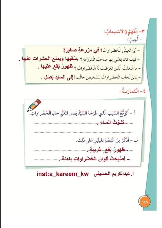 عمل تطوعي عن اللغه العربيه